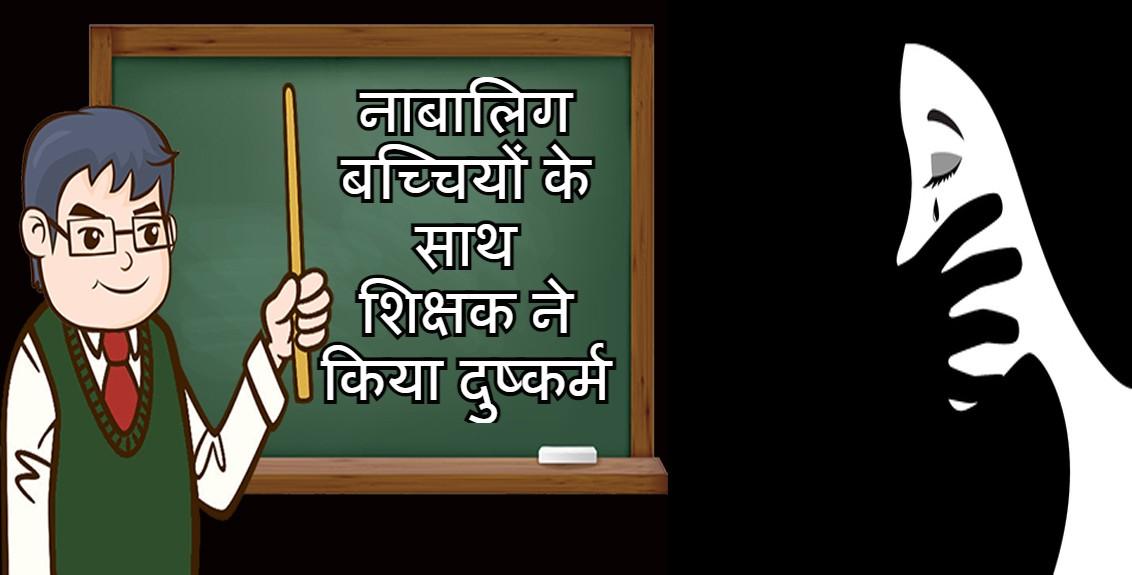 teacher rape student