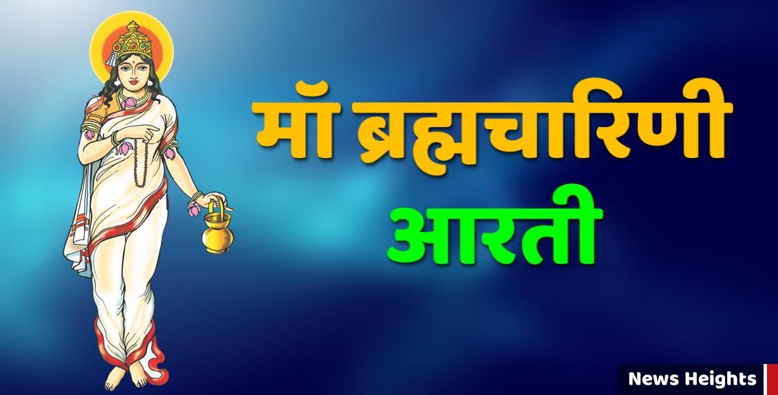 Maa Brahmacharini Aarti in Hindi