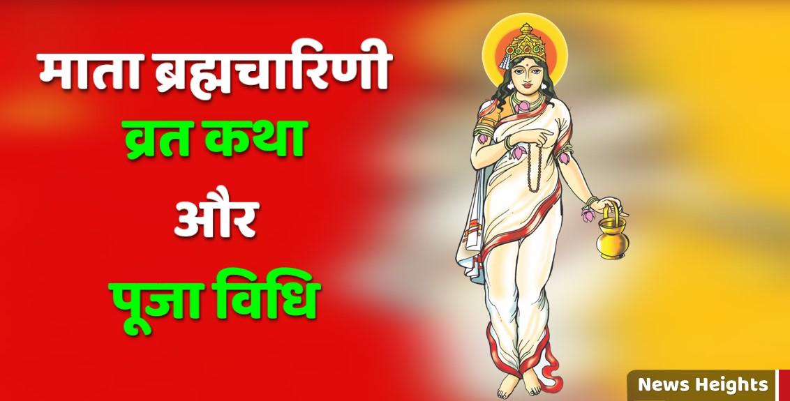 Maa Brahmacharini Vrat Katha and Pujan Vidhi