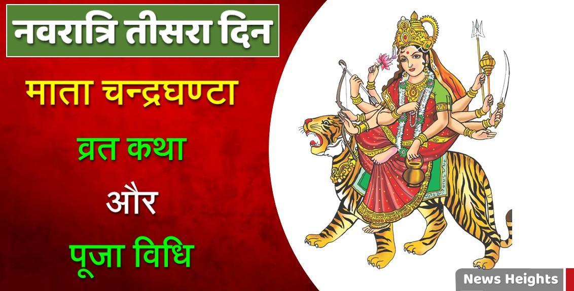 Maa Chandraghanta Vrat Katha in hindi