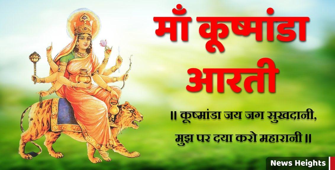 Maa Kushmanda Aarti in Hindi
