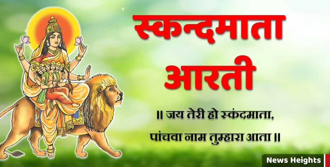 Maa Skandamata Aarti in Hindi