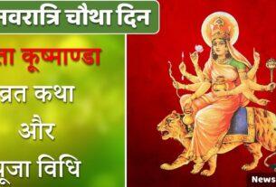Maa Kushmanda Vrat Katha in Hindi