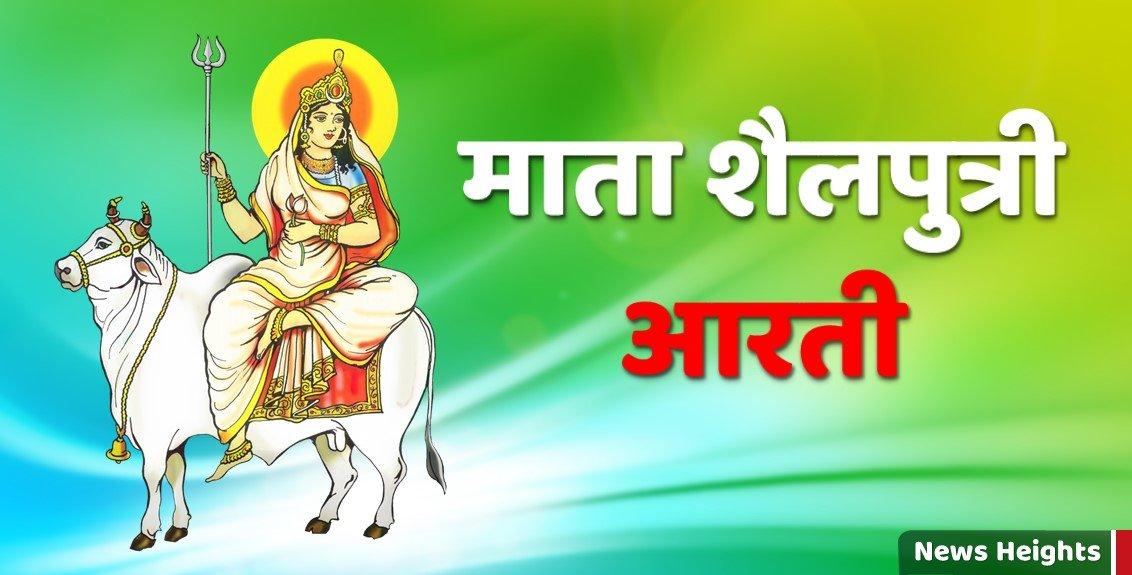 Maa Shailputri Aarti in Hindi
