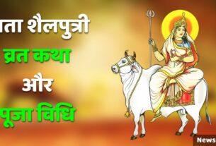 Maa Shailputri Vrat Katha and puja vidhi in hindi