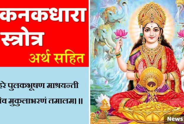 Shree Kanakadhara Stotram in Hindi