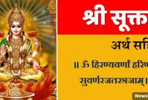 Shree Suktam in Hindi